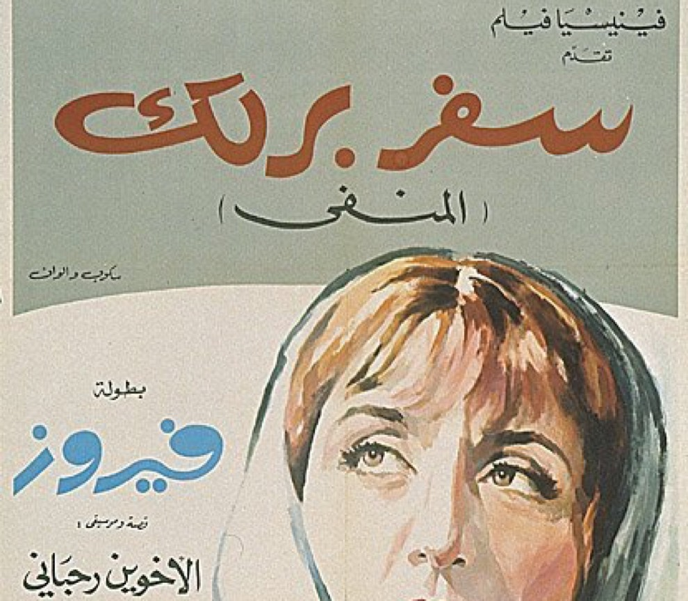 A Night of Arabic Classic Films: Safar Berelik (1967)